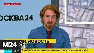 Еще 561 пациент вылечился от коронавируса в Москве - Москва 24