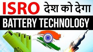 ISRO to transfer lithium ion cell technology for Rs 1 crore Current Affairs 2018