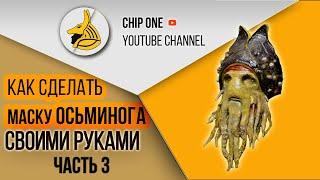 Как сделать маску Осьминога(3-я часть)/How to create a captain Octopus mask(part 3)