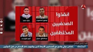 تضامن دولي واسع مع الصحفيين الأربعة الذين يواجهون خطر الإعدام من قبل الحوثيين
