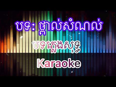ថ្ពាល់សំណល់ Tpol som nol ភ្លេងសុទ្ធ Khmer karaoke