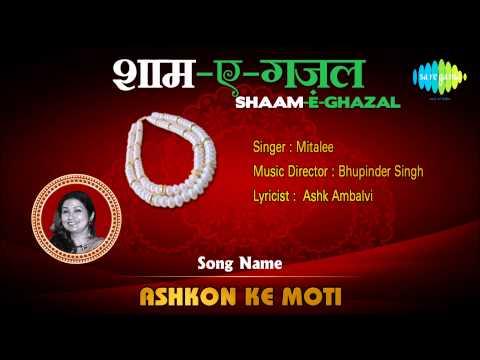 Ashkon Ke Moti | Shaam E Ghazal | Mitalee & Bhupinder Singh | Ashk Ambalvi