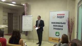 Продажи по телефону - Тренинг-центр ЛИДЕР- часть 1(Тренинг-центр