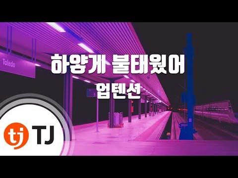 [TJ노래방] 하얗게불태웠어 - 업텐션(UP10TION) / TJ Karaoke