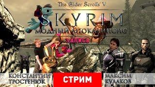 The Elder Scrolls 5: Skyrim — модный апокалипсис [Запись]