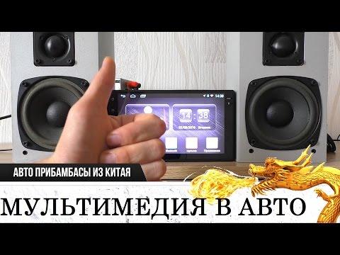 МУЛЬТИМЕДИЙНАЯ МАГНИТОЛА В АВТО 2DIN