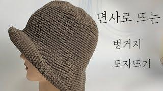 코바늘모자뜨기 /면사로 벙거지 모자뜨기/crochet …