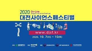 2020 대전사이언스페스티벌 (온라인)