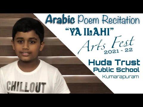 Arabic poem recitation