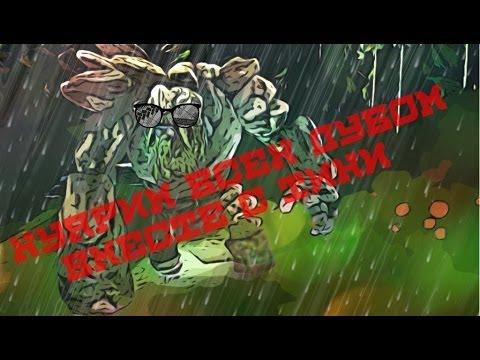 видео: Гайд №3 по tiny (dota 2) от Маши 228