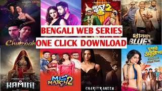 HOW TO DOWNLOAD RASGULLA BENGALI WEB SERIES WITHOUT TELEGRAM APP 🔥🔥🔥