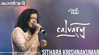 CALVARY   Sithara Krishnakumar   Varghese Joseph   Jojo Alexander   Malayalam Christian songs