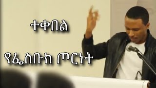 Poem ግጥም: By Elliyas Tadesse - Tekebel ተቀበል