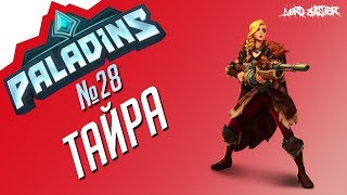 Паладинс Тайра Гайд #2 Paladins Tyra Guide #2 Let's play!