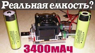 замер или тест емкости аккумуляторов Panasonic NCR18650B на 3400mAh с защитой и без