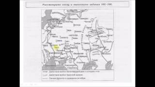 Разбор исторической карты по Гражданской войне (задания 13-16 в ЕГЭ по истории)