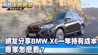 網友分享BMW X6一年持有成本 專家怎麼看?《夢想街57號 預約你的夢想 精華篇》20191022 李冠儀 黃聖君 張迺庭