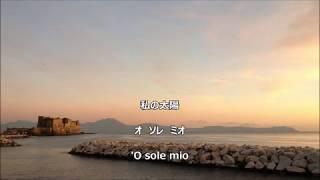 """【和訳付き】オー・ソレ・ミオ (ナポリ民謡) """"'O sole mio"""" - カタカナ読み付き"""