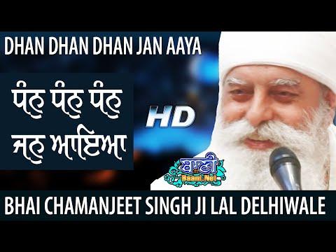 Bhai-Chamanjeet-Singh-Ji-Lal-Dhan-Dhan-Dhan-Jan-Aaya-Gurmat-Kirtan-Ajit-Darbar-24-Dec-2019