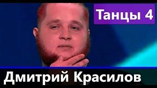 Дмитрий Красилов участник Танцы на ТНТ 4 сезон
