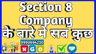 Section 8 Company Registration How to do NGO and Trust हिंदी मे सब