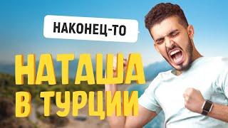 НАТАША ПОЕХАЛА в Турцию Самый первый рейс после карантина Как работают отели ЧАСТЬ 1 Анталия