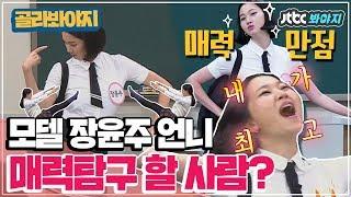 [골라봐야지] 앗! 울 윤주언니(Jang Yoon Ju) 다리길이 한강대교보다 길다! 美친매력 모음♥  #아는형님 #JTBC봐야지