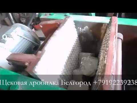 Щековая Дробилка Белгород