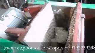 Щековая Дробилка Белгород(, 2015-10-02T13:27:29.000Z)
