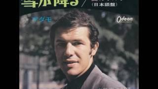 アダモ Adamo/雪が降る Yuki Ga Furu (Tombe La Neige) ― 日本語盤 (1969年)