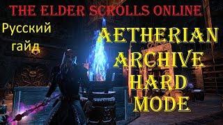 The Elder Scrolls Online #135 - Veteran Aetherian Archive HARD MODE (Вет Архив ХМ русский гайд)