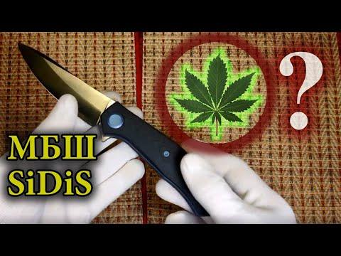 МБШ и SiDiS нож CannaBis. (очень редкий нож)