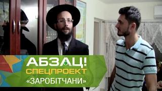 За вакансиями к хасидам! Заробітчани в Израиле  2 сезон  Ч 2   Абзац!   21 02 2017