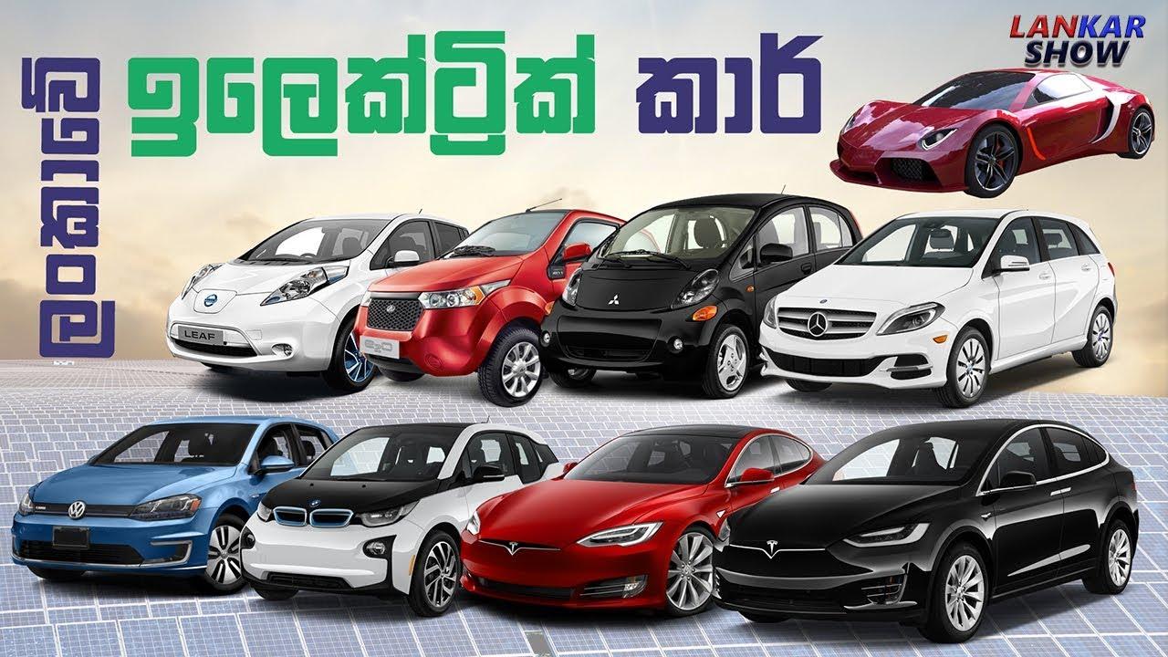 Nissan Leaf 2018 Price In Sri Lanka - NISSAN Leaf Review