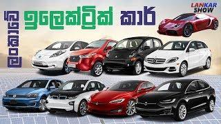 Electric Cars In Sri Lanka