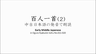 百人一首(2) 中古日本語の発音で朗読 Early Middle Japanese in Ogura Hyakunin Isshu No.011-020