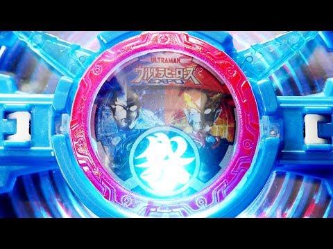 「オリジナル音声あって良かった^^」ウルトラマンルーブR/B 【ウルトラヒーローズ EXPO オリジナル ルーブクリスタル】 Ultraman R/B