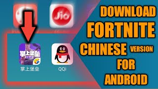 """HOW TO"" DOWNLOAD FORTNITE CHINESE VERSION FOR ANDROID - OFFICIAL TENCENT GAMES LAUNCH"