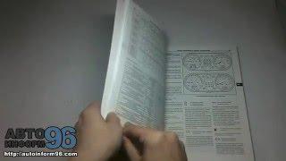 Книга по ремонту Мазда 121 / Форд Фиеста / Ка(, 2013-01-29T09:23:48.000Z)