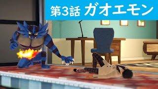 【スマブラ小劇場】第3話「ぼく、ガオえもん」(大乱闘スマッシュブラザーズSPECIAL)