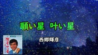 西郷輝彦 - 願い星 叶い星