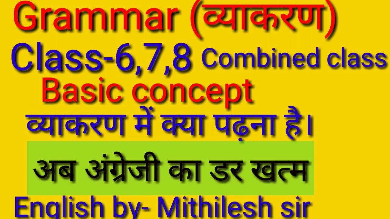 Grammar (व्याकरण), class -6,7,8 combined class, up board Ncert book,