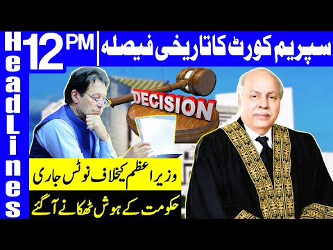 SC Issues Notice To PM Imran Khan | Headlines 12 PM | 12 October 2020 | Dunya News | HA1K