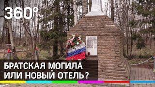 На месте братской могилы в Истре хотят построить отель