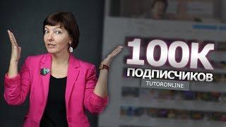 100 000 тысяч подписчиков на канале TutorOnline. Дарим бесплатные уроки!