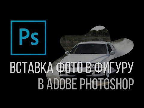 Shape Photo Photoshop. Как вставить фото в фигуру Adobe Photoshop