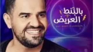 أغنية حسين الجسمي بالبنط العريض (حصريا) 2020