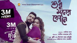 Sudhu Moner Kone - Bonny And Koushani HD.mp4