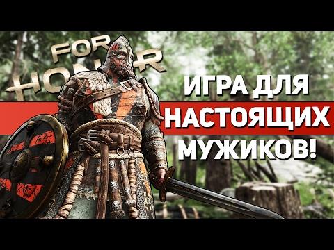 FOR HONOR ОБЗОР - ИГРА ДЛЯ НАСТОЯЩИХ МУЖИКОВ!