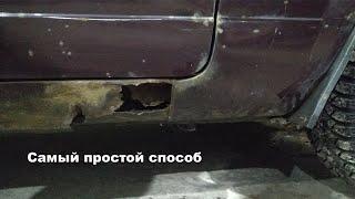 видео: Ремонт сквозной дыры в кузове без Сварки.Самый простой способ!!!